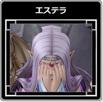 DQX・エステラ39