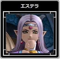DQX・エステラ46