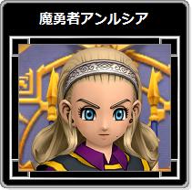 DQX・魔勇者アンルシア01