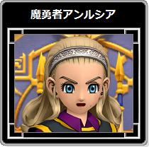 DQX・魔勇者アンルシア02