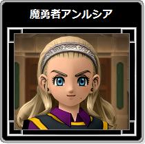DQX・魔勇者アンルシア03
