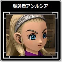 DQX・魔勇者アンルシア04