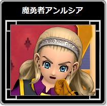 DQX・魔勇者アンルシア06