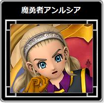 DQX・魔勇者アンルシア07