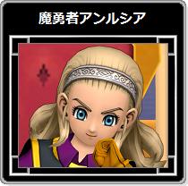DQX・魔勇者アンルシア08