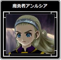 DQX・魔勇者アンルシア13