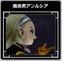 DQX・魔勇者アンルシア18