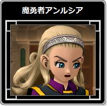 DQX・魔勇者アンルシア23
