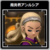 DQX・魔勇者アンルシア24