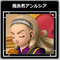 DQX・魔勇者アンルシア26