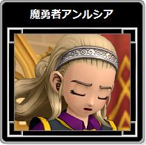 DQX・魔勇者アンルシア29