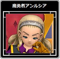 DQX・魔勇者アンルシア41