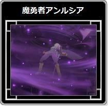 DQX・魔勇者アンルシア49