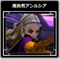 DQX・魔勇者アンルシア53