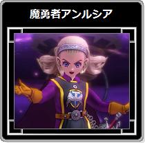 DQX・魔勇者アンルシア56