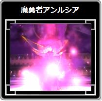 DQX・魔勇者アンルシア58