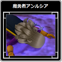 DQX・魔勇者アンルシア60