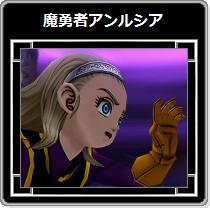 DQX・魔勇者アンルシア62