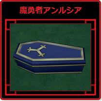 DQX・魔勇者アンルシア70