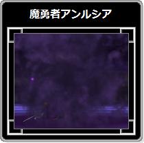 DQX・魔勇者アンルシア71