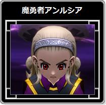 DQX・魔勇者アンルシア72