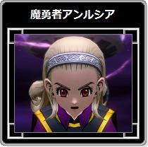 DQX・魔勇者アンルシア73