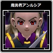 DQX・魔勇者アンルシア74