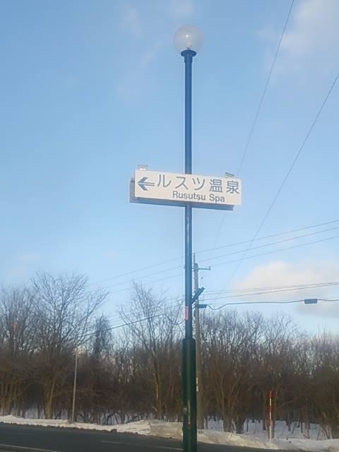 ルスツ温泉02