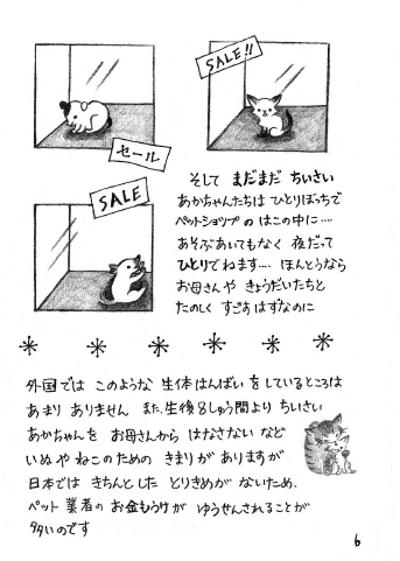 ブログNo.533(皆様に読んでほしい絵本)6