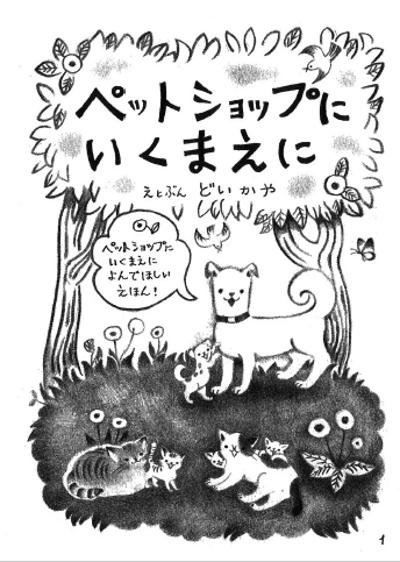 ブログNo.533(皆様に読んでほしい絵本)1