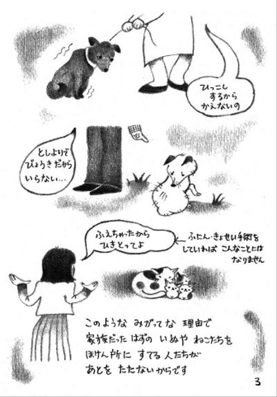 ブログNo.533(皆様に読んでほしい絵本)3