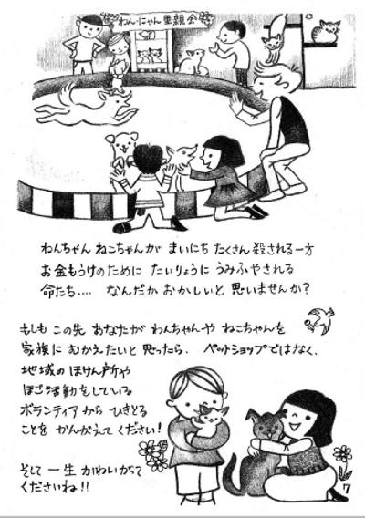ブログNo.533(皆様に読んでほしい絵本)7