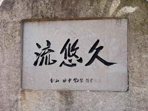 田中角栄書