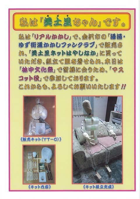 みどりちゃん解説480