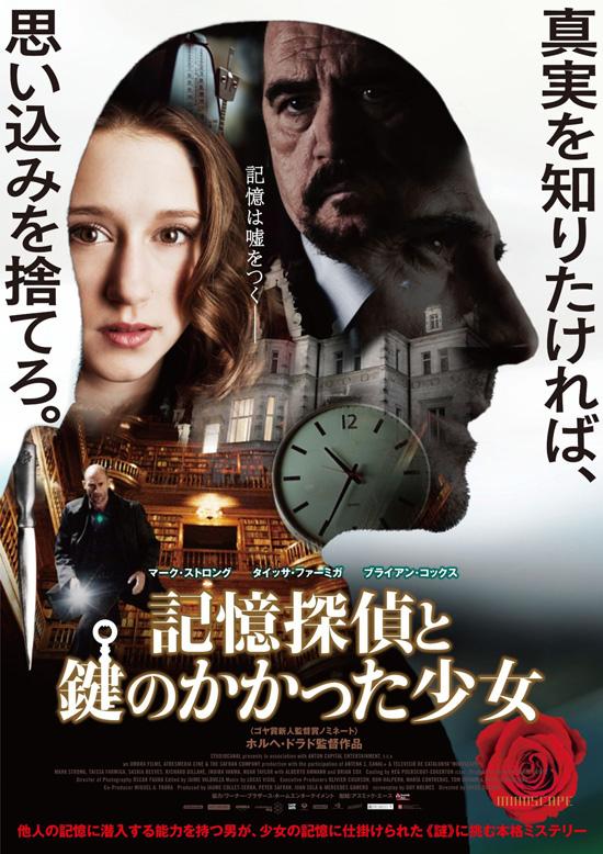 No1126 『記憶探偵と鍵のかかった少女』
