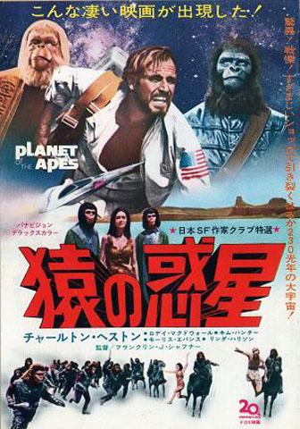 No1128 『猿の惑星 第1作』