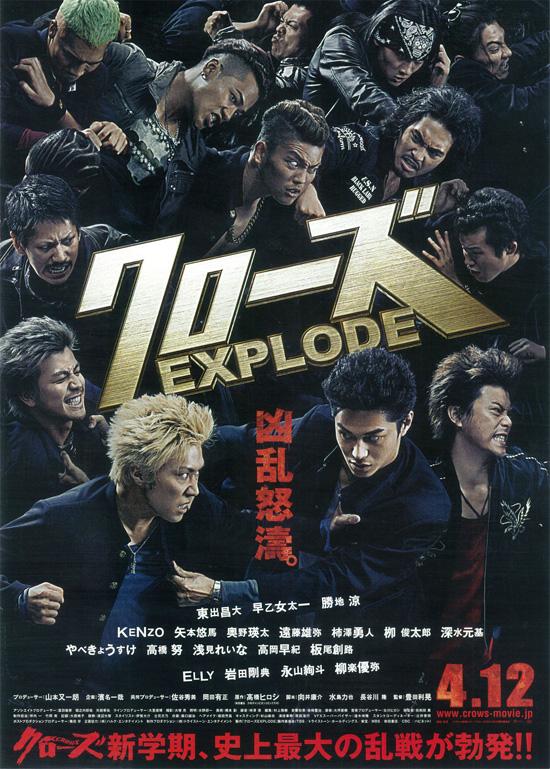 No1130 『クローズEXPLODE』