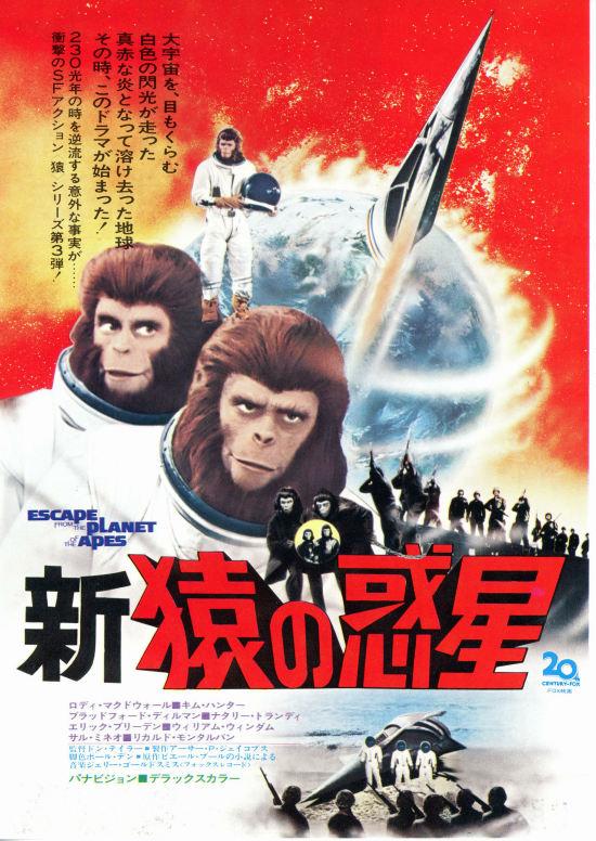 No1131 『猿の惑星 3 新・猿の惑星』