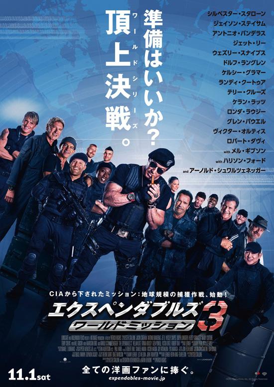 No1132 『エクスペンダブルズ3 ワールドミッション』
