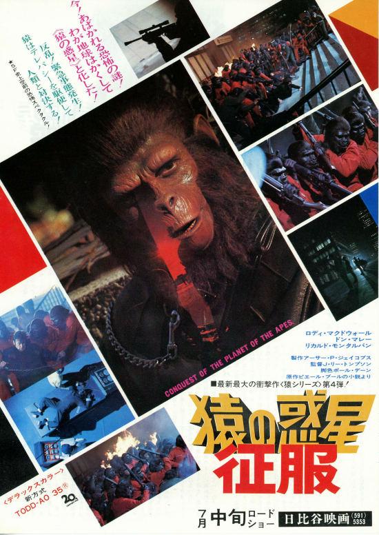 No1133 『猿の惑星 4 猿の惑星・征服』