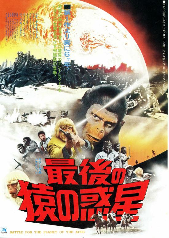 No1134 『猿の惑星 5 最後の猿の惑星』