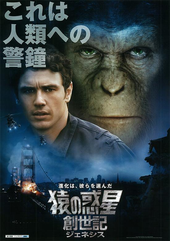 No1140 『猿の惑星 7 猿の惑星:創世記』