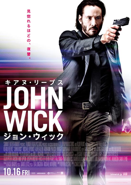 No1196 『ジョン・ウィック』