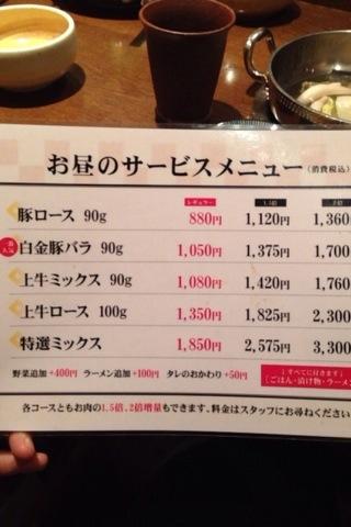 2015-09-25     しゃぶ一3