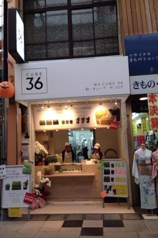 2015-10-27     心斎橋店1
