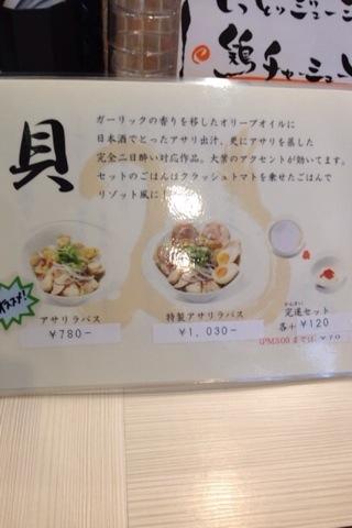 2015-11-19    分家 ワダチ2