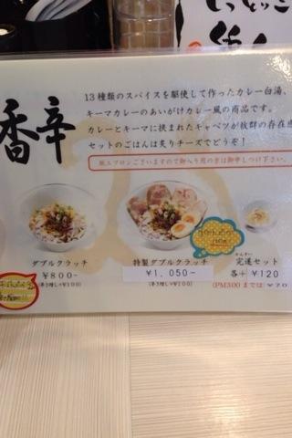 2015-11-19    分家 ワダチ3