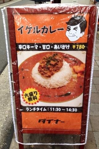 2015-11-24 長堀ダイナー2