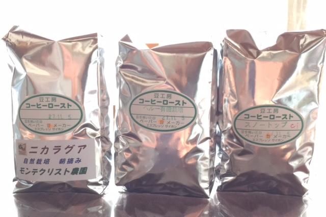 平成27年11月06日今週のコーヒー豆