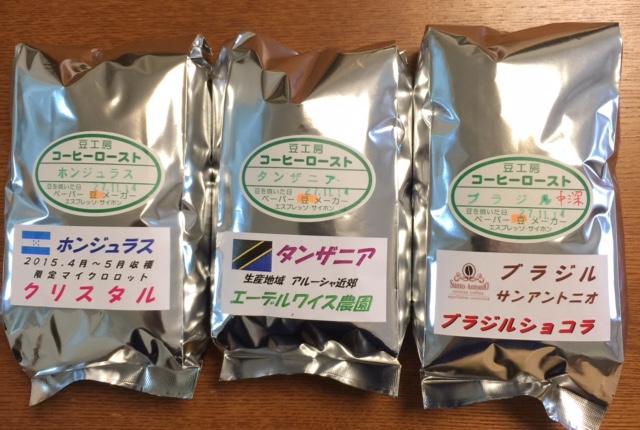 平成27年11月14日今週のコーヒー豆